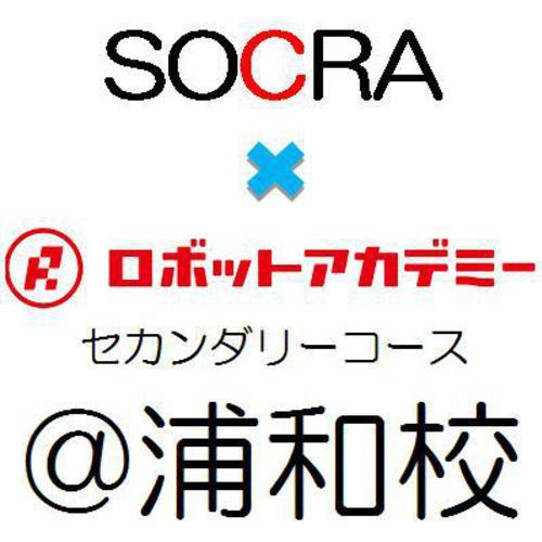 SOCRAロボットアカデミー セカンダリーコース @浦和校