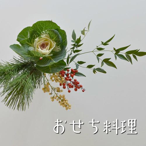 【スペシャルレッスン】 お節料理を作ろう 11月 参加型