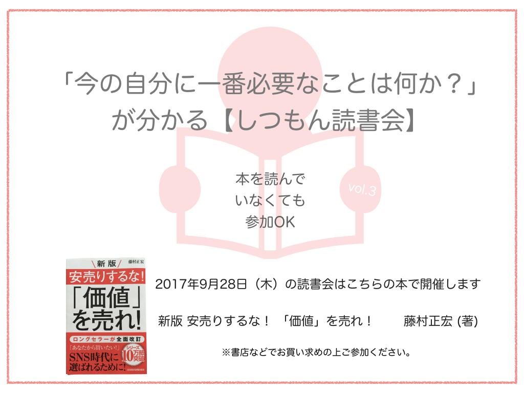【しつもん読書会】@新版 安売りするな!「価値」を売れ!