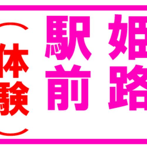 [体験受講] 姫路駅前教室