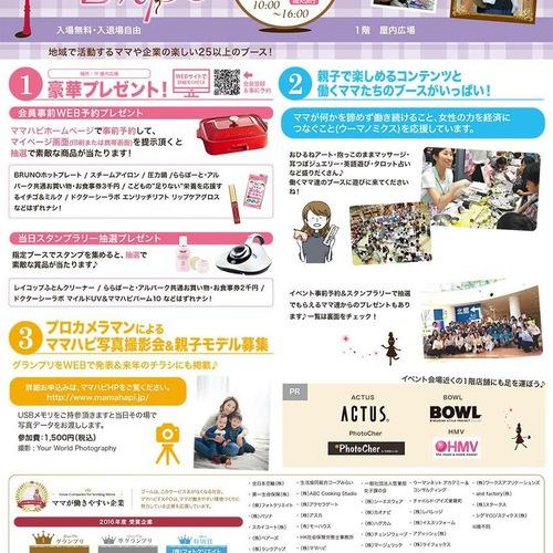 6/14ママハピEXPOららぽーと富士見