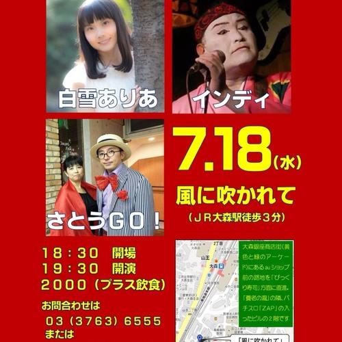7月18日(水) 「大森昭和歌謡ショー with インディ・さとうGO!」