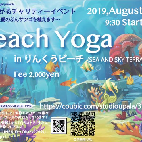 チャリティーBeach Yoga inりんくうビーチ