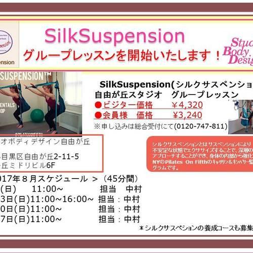 2017年8月【自由が丘スタジオ】SilkSuspensionグループ45分(担当:中村)