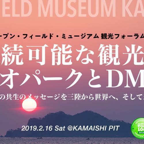 岩手県釜石市国際観光フォーラム2019 モニター参加