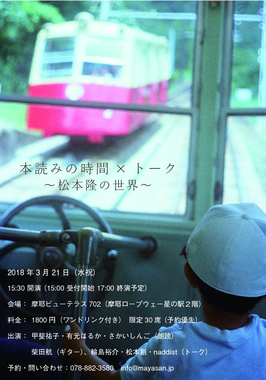 番外「本読みの時間×トーク」 〜松本隆の世界〜