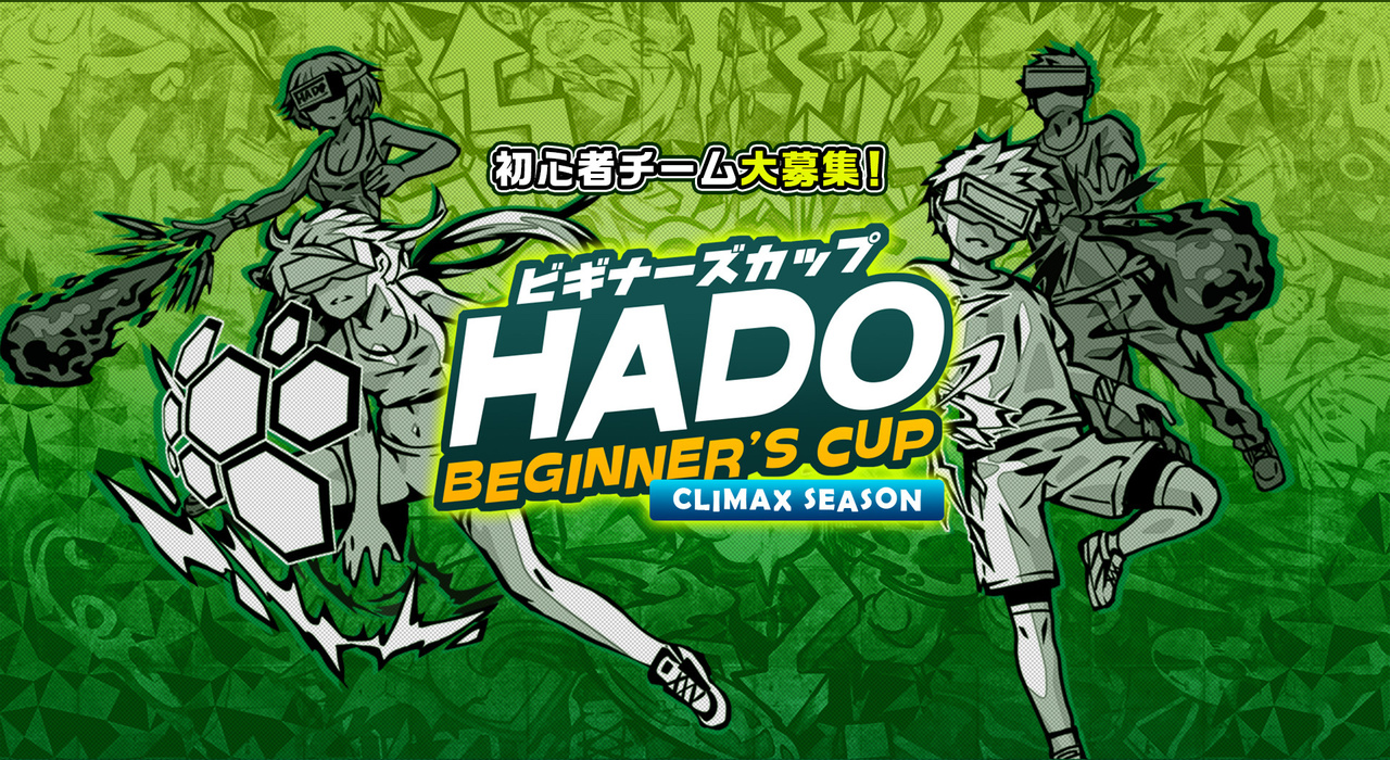 【12/1】HADO BEGINNER'S CUP (サードプラネット)