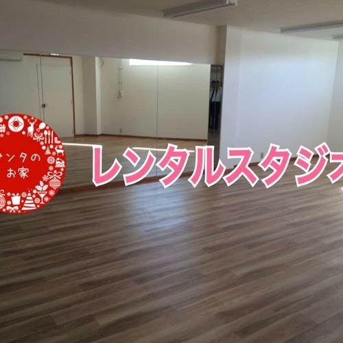 サンタのお家レンタルスタジオ&スペース予約受付ページ