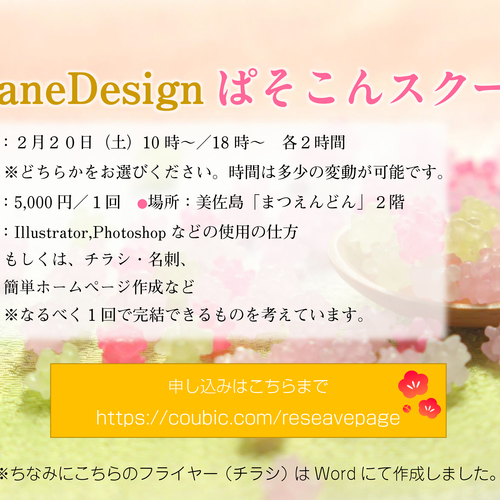 Akane Design パソコンスクール 2/20(土)昼・夜版