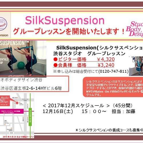 【渋谷スタジオ2017年12月】(担当:加藤) SilkSuspensionグループ45分