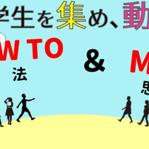 【東京】4/10『サロン見学で学生をファンにする』