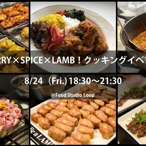 8/24(金) CURRY × SPICE × LAMB!クッキングイベント @Food Studio Loop
