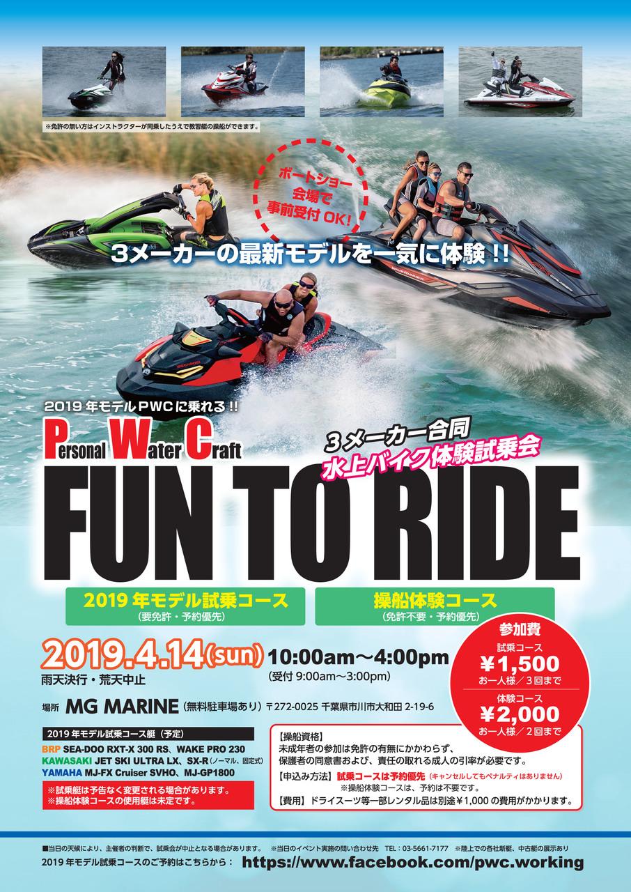 水上オートバイ 3メーカー合同試乗会 FUN TO RIDE(2019年モデル試乗コース)