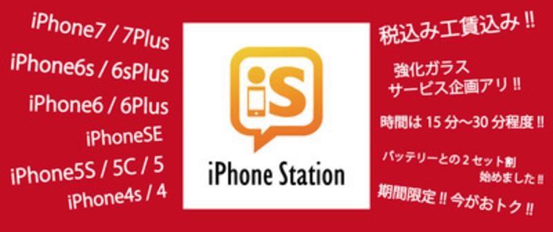 iPhone修理のご予約はこちら!蓮田店 予約可能時間10:00~21:00