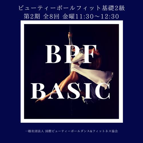 🔰 BPF基礎2級講座 第2期 (全8回)講師 ATSUMI