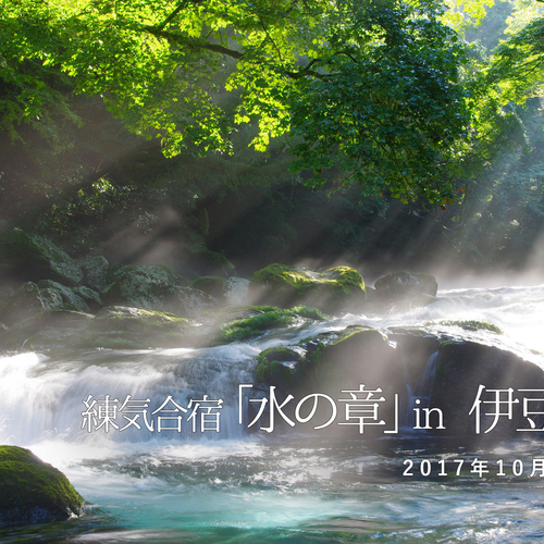 錬気受講+合宿「水の章IN伊豆高原」