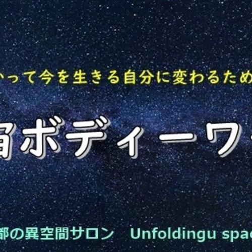 【Unfolding space 空】ご予約はこちら