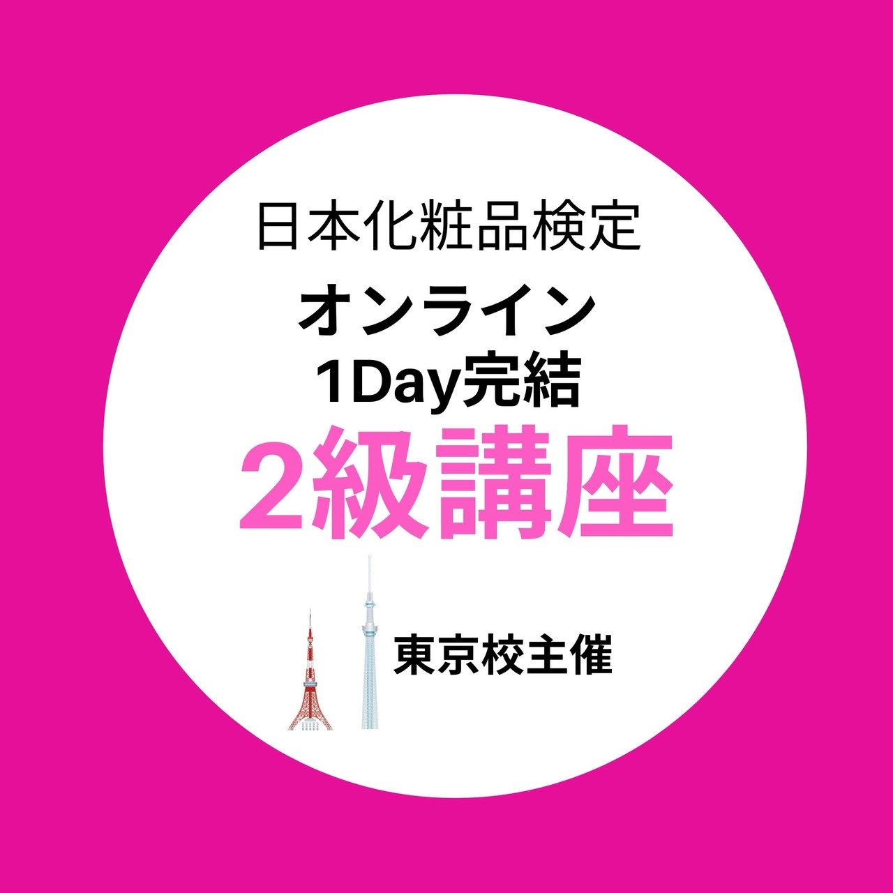 【オンライン東京校】お家でゆっくり1Day:2級日本化粧品検定 試験対策合格講座