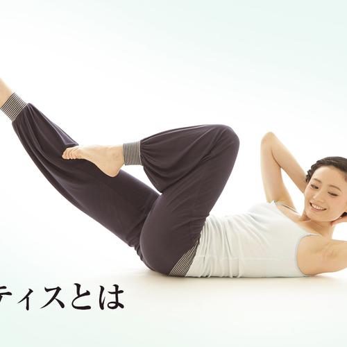 今 話題のピラティス体操 2days体験会