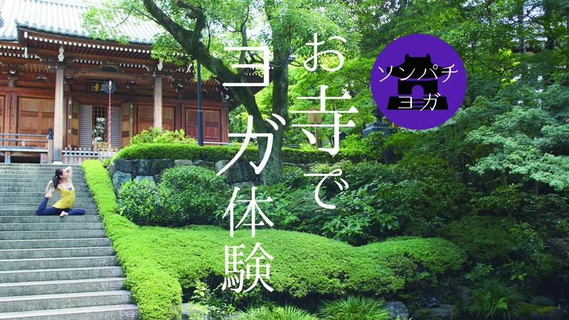 【ソンパチヨガ】6月18日(日)&19日(月)お寺でヨガ体験!