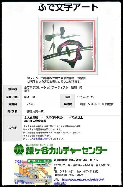 鎌ヶ谷カルチャーふで文字アート 第4金