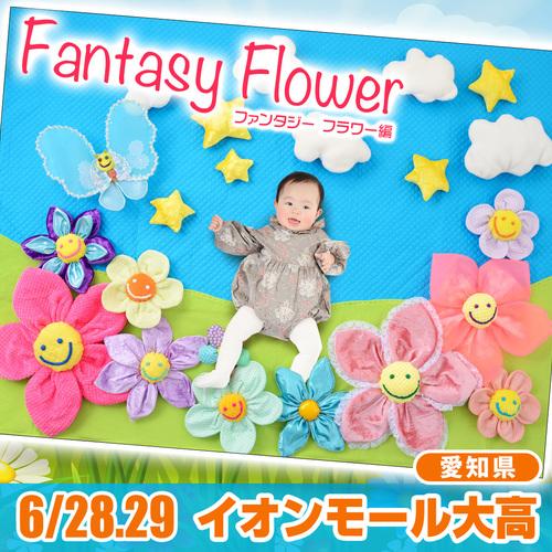 6月28日・29日 イオンモール大高/ファンタジーフラワー編