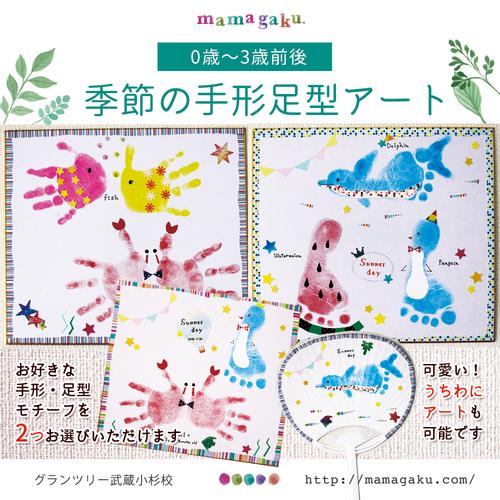 【0歳〜3歳前後】季節の手形足型アート