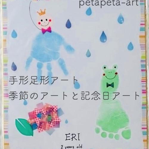 手形足型アート/petapeta-art【季節のアートと記念日アート】