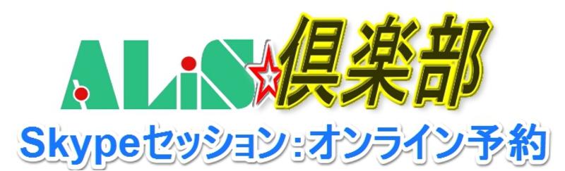 【ALiS☆倶楽部】Skypeセッション:オンライン予約