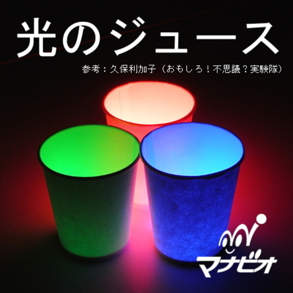 【Hands-on】光のジュース