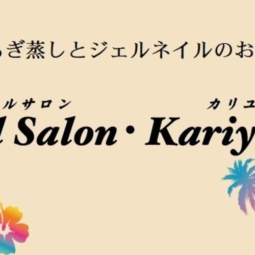 ネイルサロン カリユシ・よもぎ&ハーブ蒸し かりゆし 予約ページ