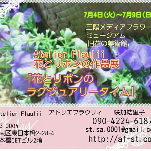 作品展7/4~9「花とリボンのラグジュアリータイム」でのワークショップ