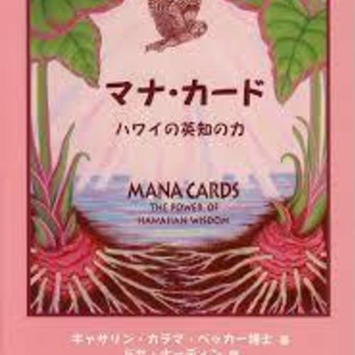 🐤 ハワイの神話とマナカード講座