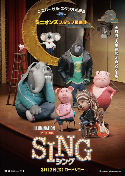 洲本オリオン「SING/シング」(吹替)上映会