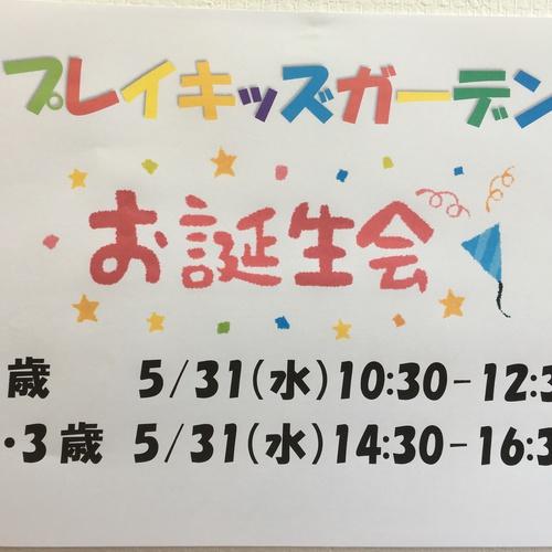 プレイキッズガーデンのバースデーパーティー♪4・5月のお友達!集まれ~!