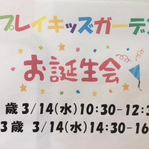 プレイキッズガーデンのバースデーパーティー♪2・3月のお友達!集まれ~!