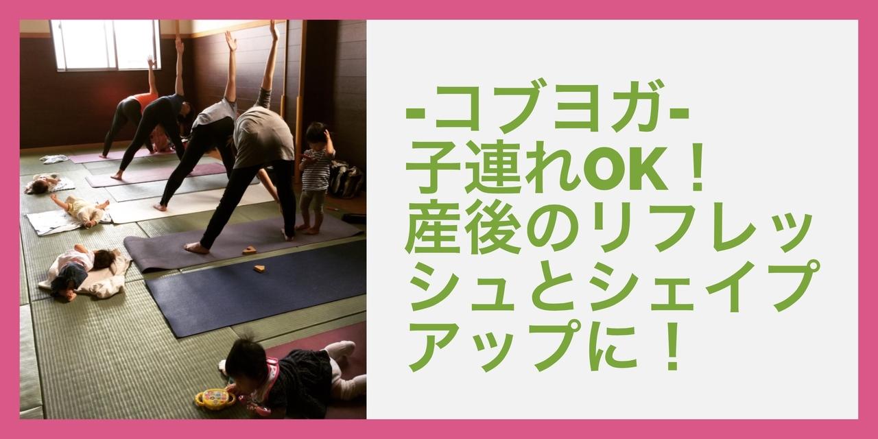 コブヨガ(子連れヨガ)<フジヤマ道場>*7/20.7/27はキッズヨガ