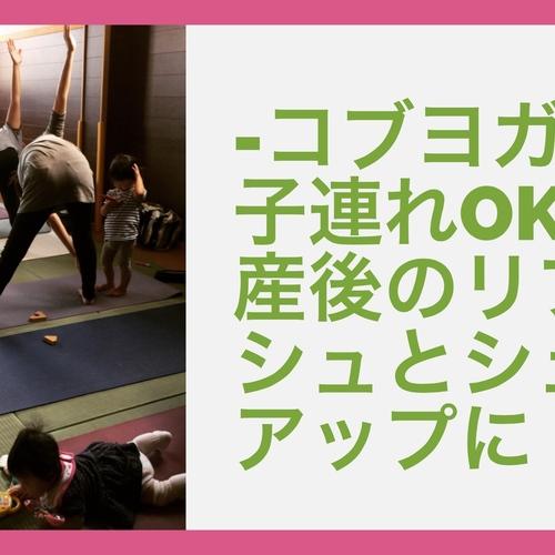 コブヨガ(子連れOK)/フジヤマ道場