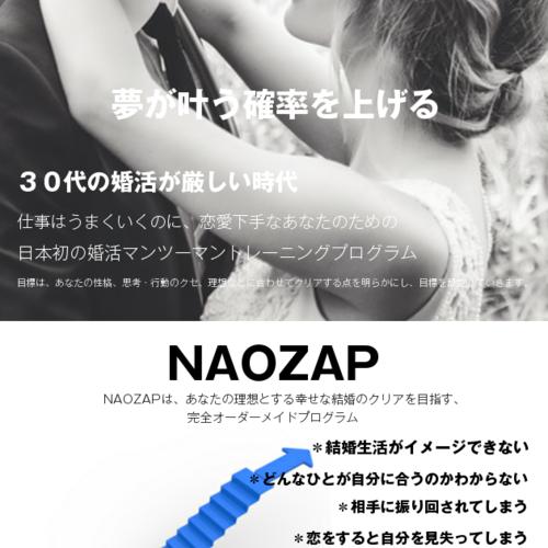 NAOZAP主催 恋愛・結婚相談会