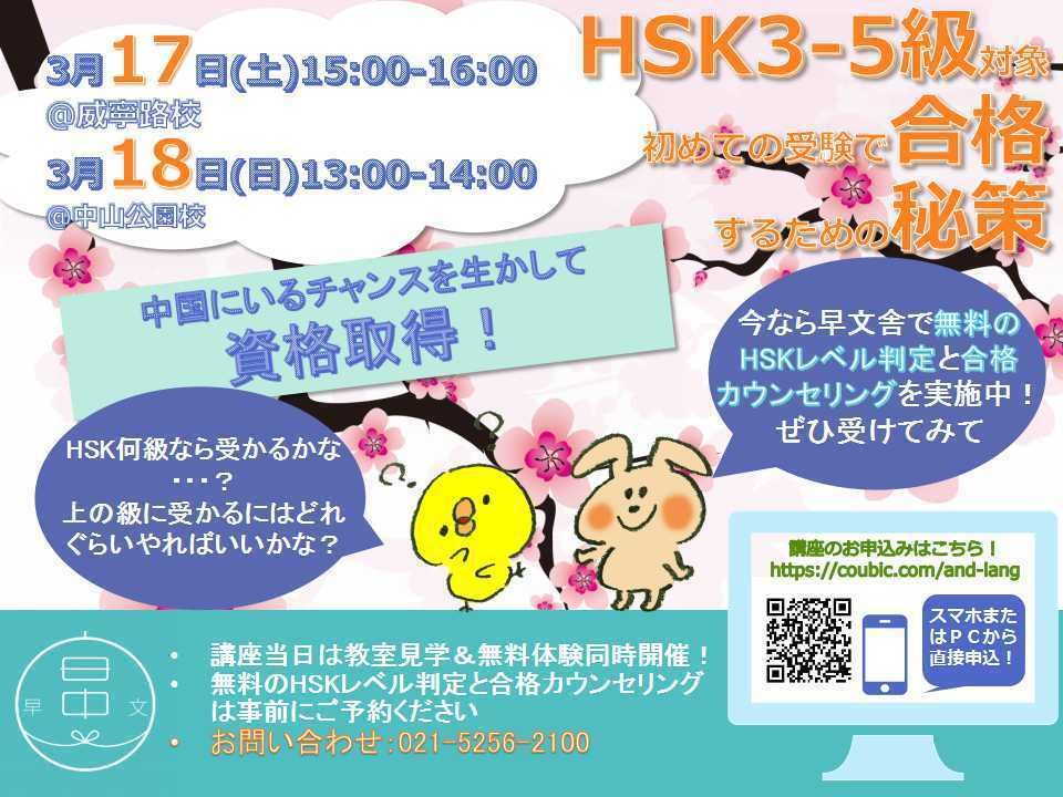 【無料講座】HSK3-5級対象 初めての受験で合格するための秘策