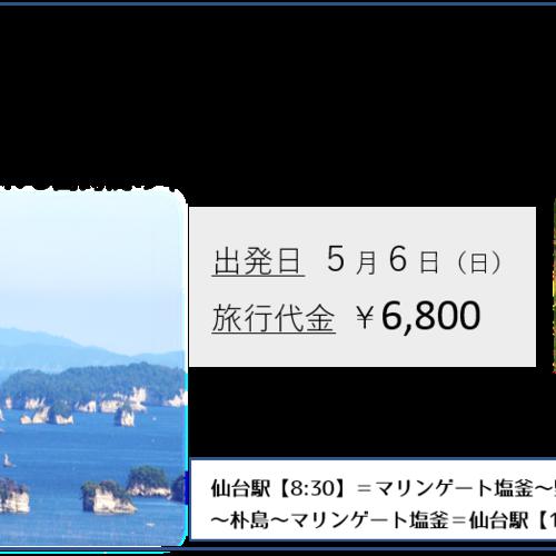 【伊達なバス旅】浦戸諸島3島巡り~素敵な島時間体験~※健脚コース ☆出発決定☆