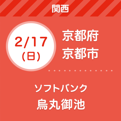 2/17(日)ソフトバンク烏丸御池【無料】親子撮影会&ライフプラン相談会