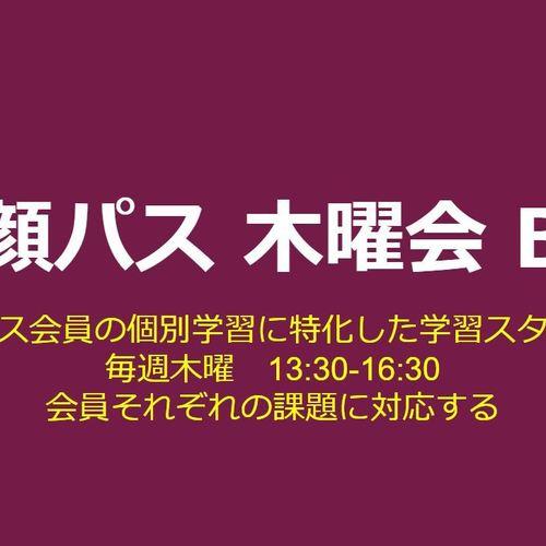 顔パス・木曜会B