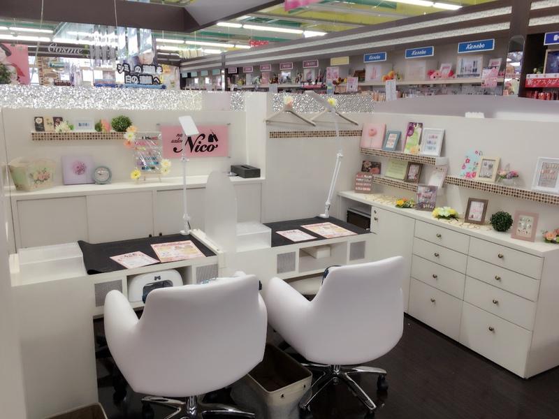 ネイルサロンNico 杏林堂志都呂店