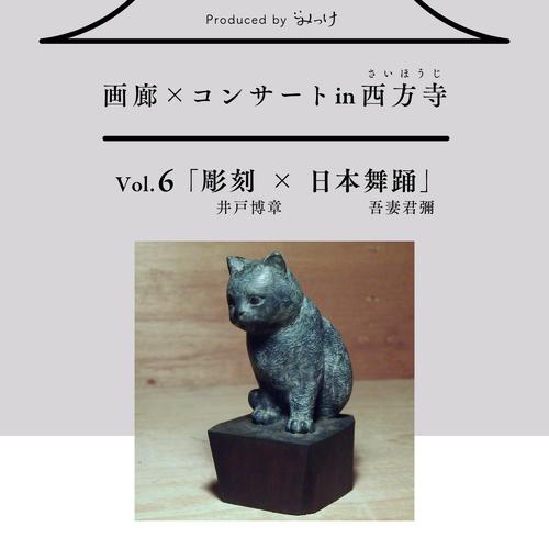 画廊×コンサートvol.6 「彫刻×日本舞踊」