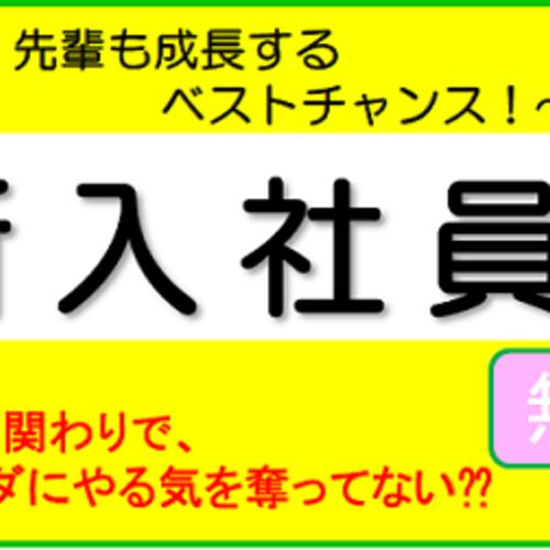 【東京】新入社員研修無料説明会