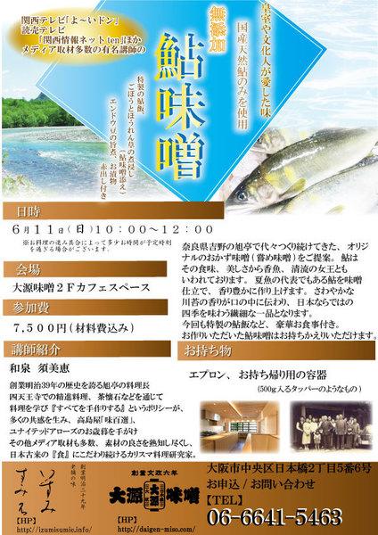 2017年6月11日(日)和泉須美恵の料理教室