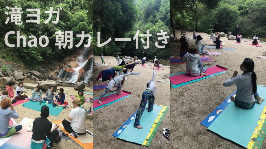 【7/1開催】Chao朝カレー付 滝ヨガ