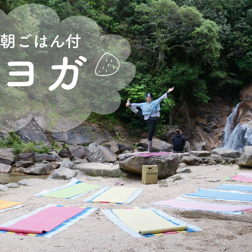 【6/10開催】Chao朝ごはん付 滝ヨガ