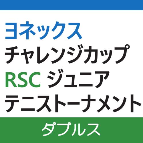 ヨネックスチャレンジカップ RSCジュニアテニストーナメント【ダブルス】